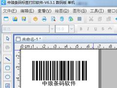 如何在條形碼下方顯示文字信息?中瑯條碼標簽打印軟件來幫你!