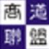 商道联盟会员管理系统 V2.0 官方安装版