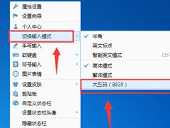 QQ輸入法大五碼怎么設置?QQ拼音輸入法開啟大五碼的方法