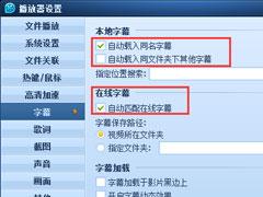 QQ影音字幕出现重影怎么解决?