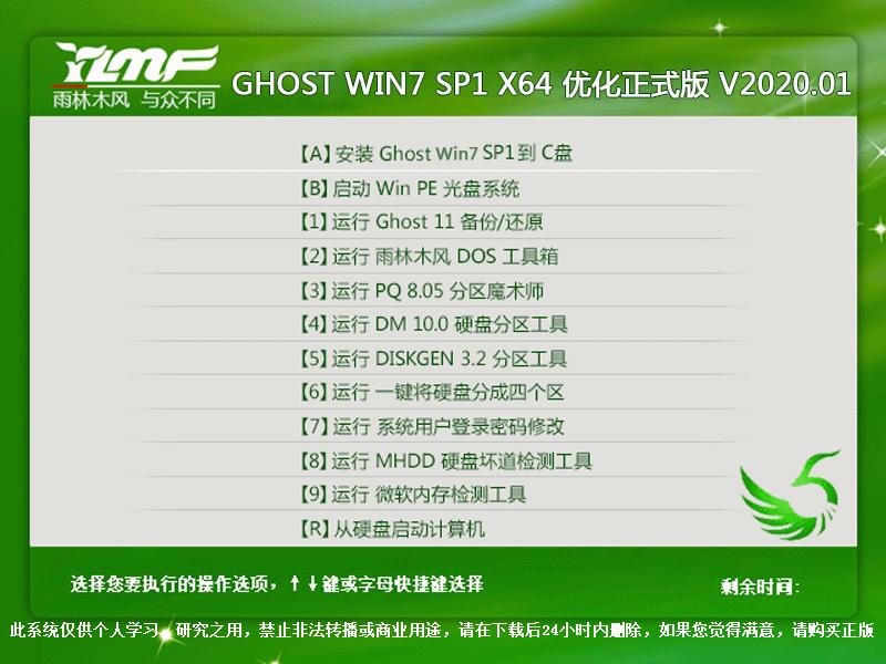 雨林木風 GHOST WIN7 SP1 X64 優化正式版 V2020.01(64位)