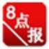 8点报阅读器2014 V1.0 官方安装版