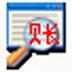 衡德应收账款账龄分析系统 V1.0 官方安装版
