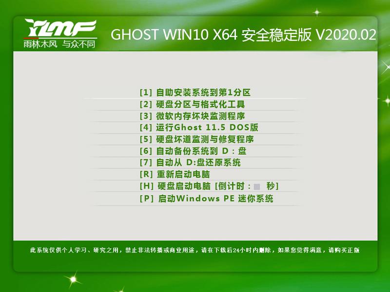 雨林木風 GHOST WIN10 X64 安全穩定版 V2020.02(64位)
