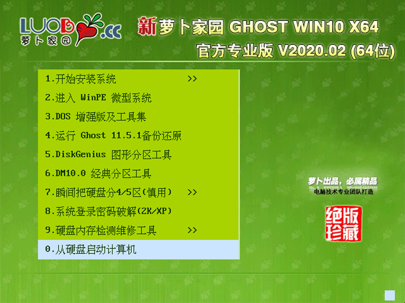 萝卜家园 GHOST WIN10 X64 官方专业版 V2020.02(64位)