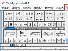 MathType怎么恢复出厂设置?