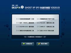 深度技術 GHOST XP SP3 快速安裝版 V2020.03