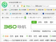 360安全瀏覽器怎么截圖?360瀏覽器截圖方法介紹