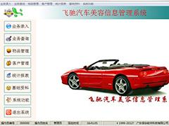 汽車管理軟件有哪些?汽車管理軟件盤點
