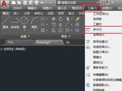 AutoCAD2018怎么调出命令行?CAD调出命令行的方法步骤