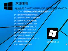 电脑公司 GHOST WIN10 X86 装机特别版 V2020.04 (32位)