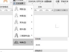 Word文档怎么把文字弄成波浪形?Word把文字排版成波形的方法