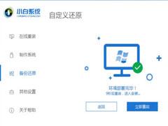 小白一鍵重裝系統如何使用ISO文件安裝系統?
