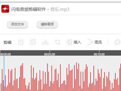 闪电音频剪辑软件如何消除音频中的人声?