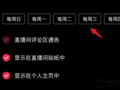 抖音如何设置直播预告?抖音设置直播预告的操作步骤
