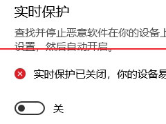 """Win10 2004文件下载提示""""失败—检测到病毒""""如何关闭?"""