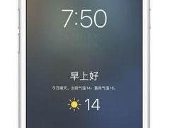 iPhone如何将天气放置在锁屏页面?