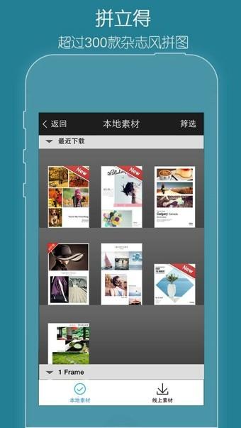 玩圖 V7.3.1 安卓版