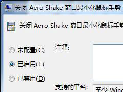 Win7旗艦版如何關閉Aero Shake?Aero Shake功能的關閉方法