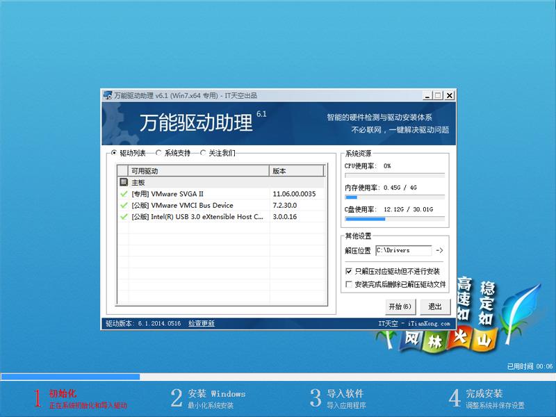 风林火山 GHOST WIN7 SP1 X64 正式通用版 V2020.07