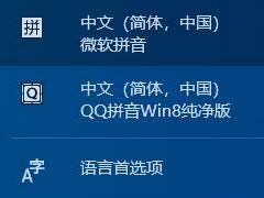 Win10输入法如何进行设置?教你轻松设置win10输入法