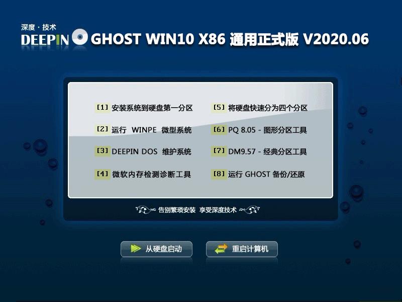 深度技术 GHOST WIN10 X86 通用正式版 V2020.06 (32位)