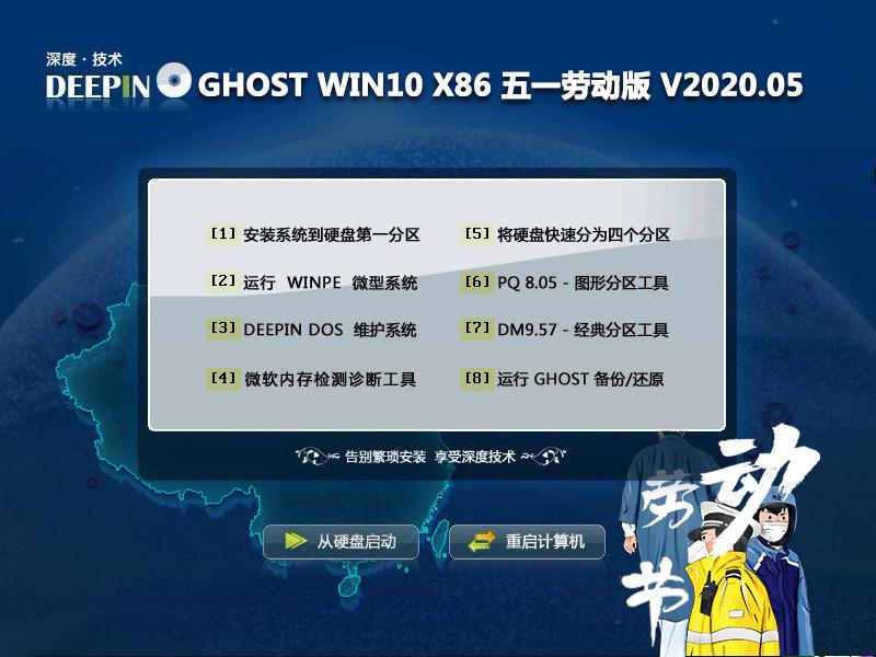 深度技术 GHOST WIN10 X86 五一劳动版 V2020.05 (32位)