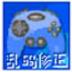 游戲亂碼修正大師 V1.0 免費安裝版