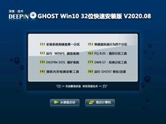 深度技术 GHOST WIN10 32位快速安装版 V2020.08