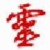 http://img3.xitongzhijia.net/allimg/200803/104-200P31529330.jpg