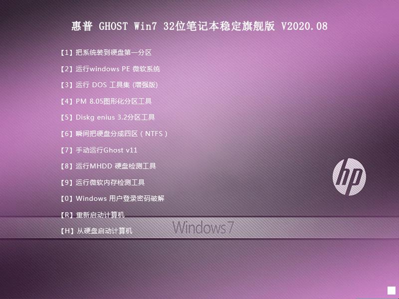 惠普 GHOST WIN7 32位笔记本稳定旗舰版 V2020.08