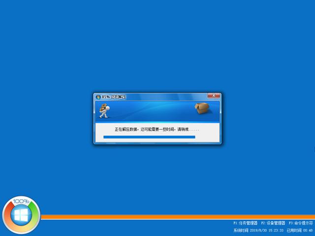 雨林木风 GHOST WIN10 X86 经典旗舰版 V2019.09 (32位)