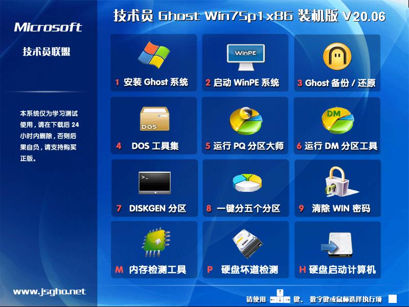 技术员联盟 GHOST WIN7 SP1 X86 通用特别版 V2020.06 (32位)
