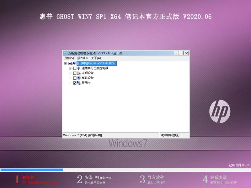 惠普 GHOST WIN7 SP1 X64 笔记本官方正式版 V2020.06