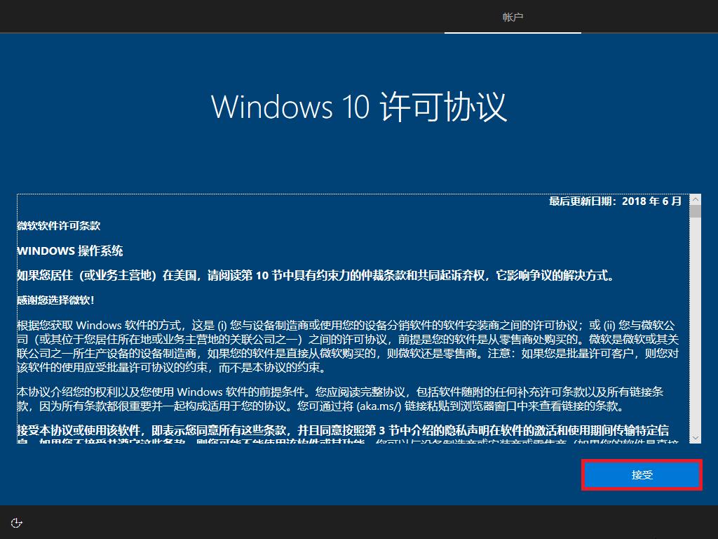 WINDOWS 10 V1709 X64中文专业版官方ISO镜像