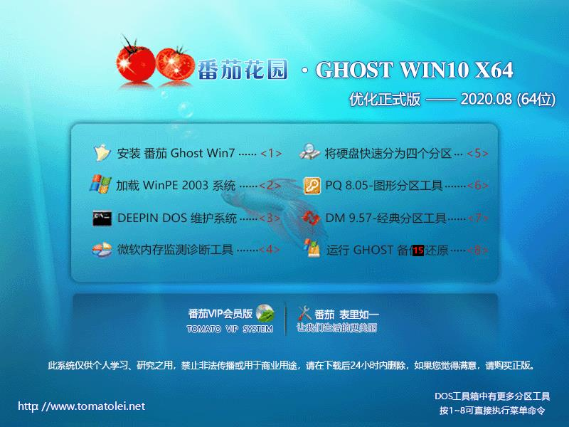 番茄花园 GHOST WIN10 64位优化正式版 V2020.08