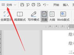 WPS怎么设置逆序打印?WPS逆序页打印方法介绍