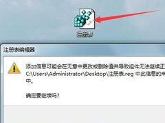 Win7系统注册表被锁定怎么办?