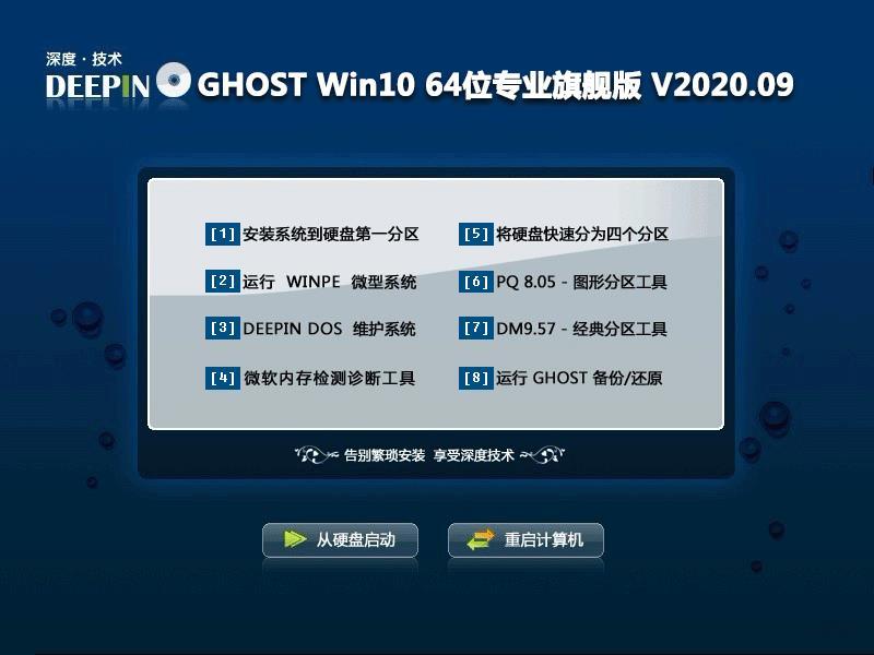 深度技术 GHOST WIN10 64位专业旗舰版 V2020.09