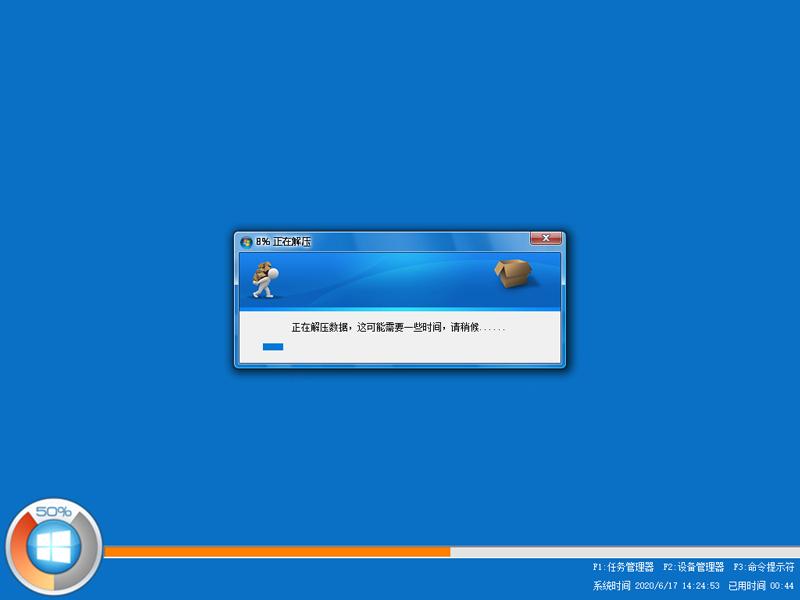番茄花園 GHOST WIN10 32位穩定通用版 V2020.09