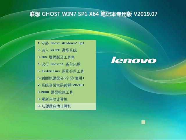 联想 GHOST WIN7 SP1 X64 笔记本专用版 V2019.07