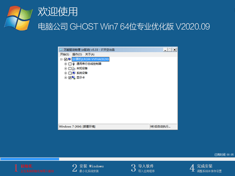 電腦公司 GHOST WIN7 64位專業優化版 V2020.09