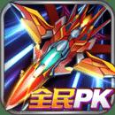 飞行闪击战 V1.1.6 安卓版