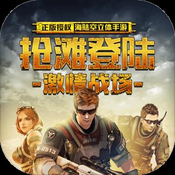 抢滩登陆3D V1.2.0.100 安卓版
