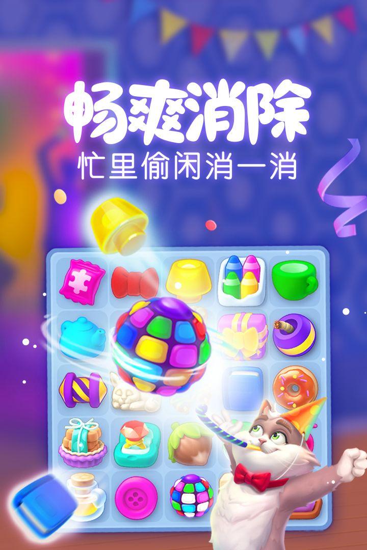 梦幻家园 V2.3.0 安卓版