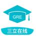 三立GRE模考系统 V1.0 绿色版