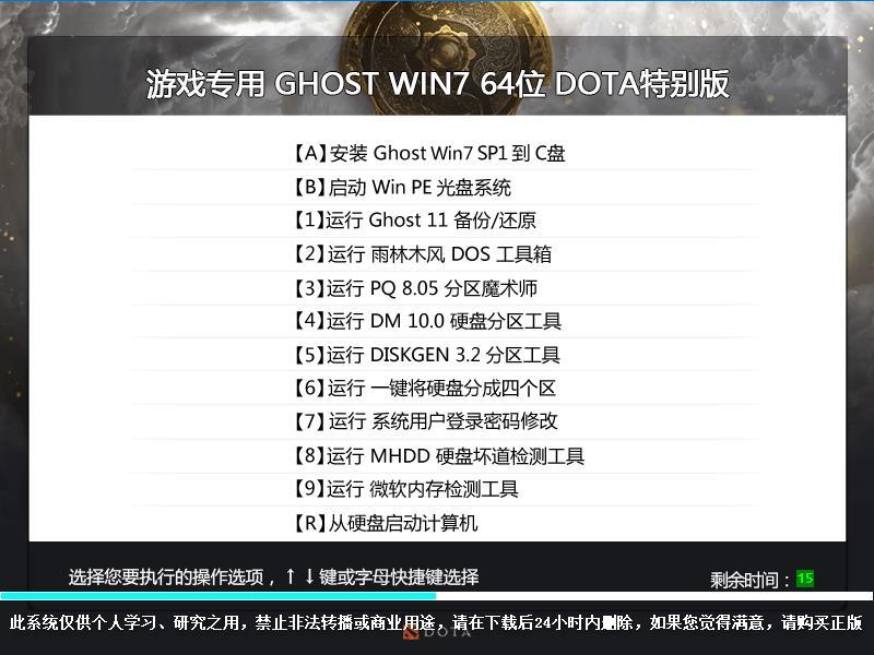 游戏专用GHOST WIN7 64位DOTA特别版