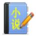 剑儿小说阅读器 V1.0 绿色版