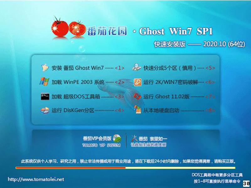 番茄花园 WIN7系统 64位快速安装版 V2020.10