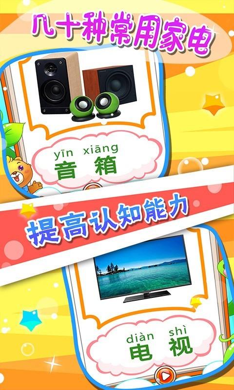 儿童游戏认家电 v2.16